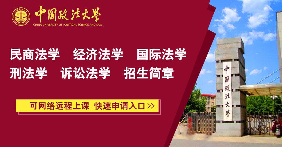 中国政法大学法学招生简章