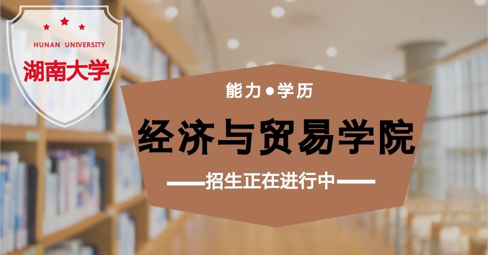 湖南大学经济与贸易学院在职研究生