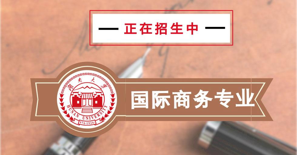 湖南大学国际商务硕士