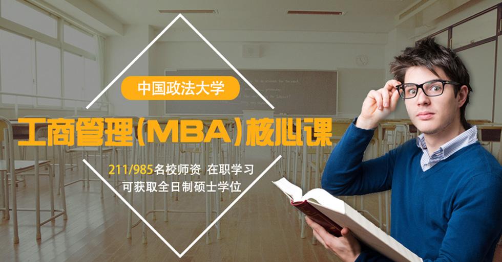 中国政法大学MBA