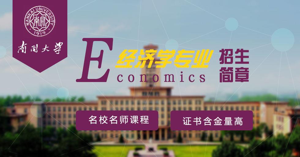 南开大学经济学在职研究生
