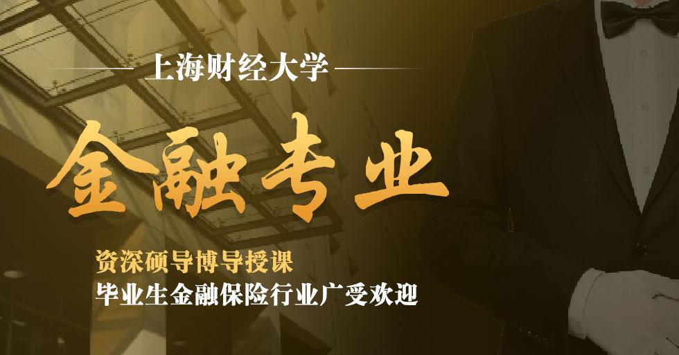 上海财经大学金融专业在职研究生