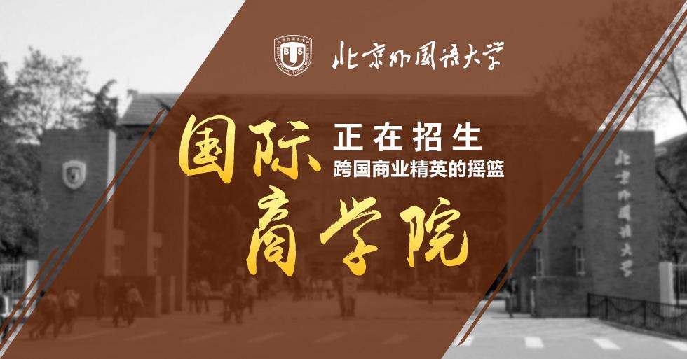 北京外国语大学国际商学院在职研究生