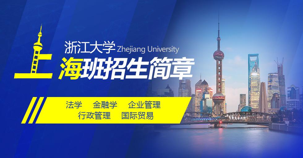 浙江大学在职研究生上海班