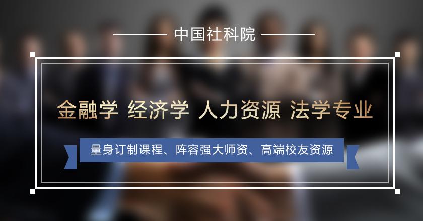 中国社会科学院在职博士