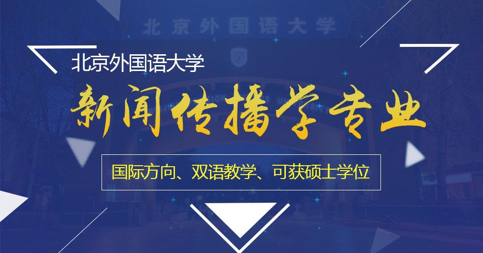 北京外国语大学新闻传播学在职研究生