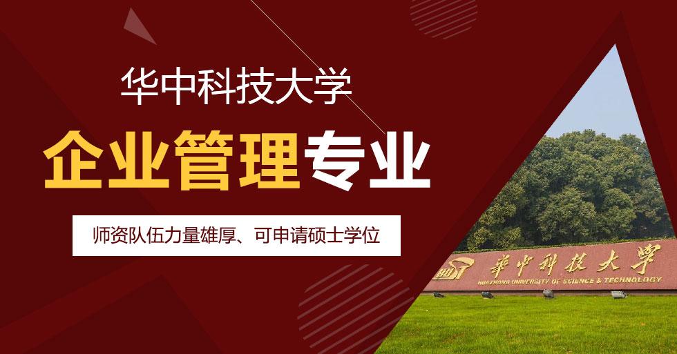 华中科技大学企业管理在职研究生
