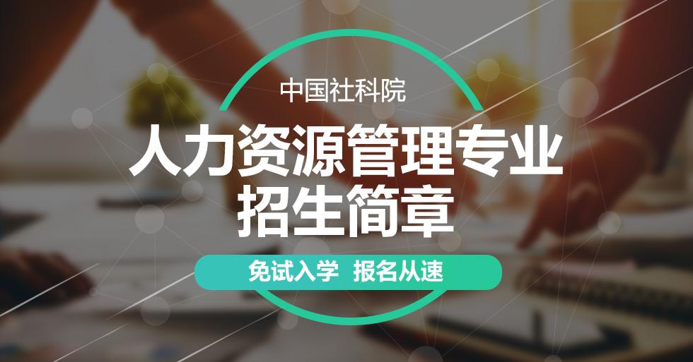 中国社会科学院人力资源管理在职研究生