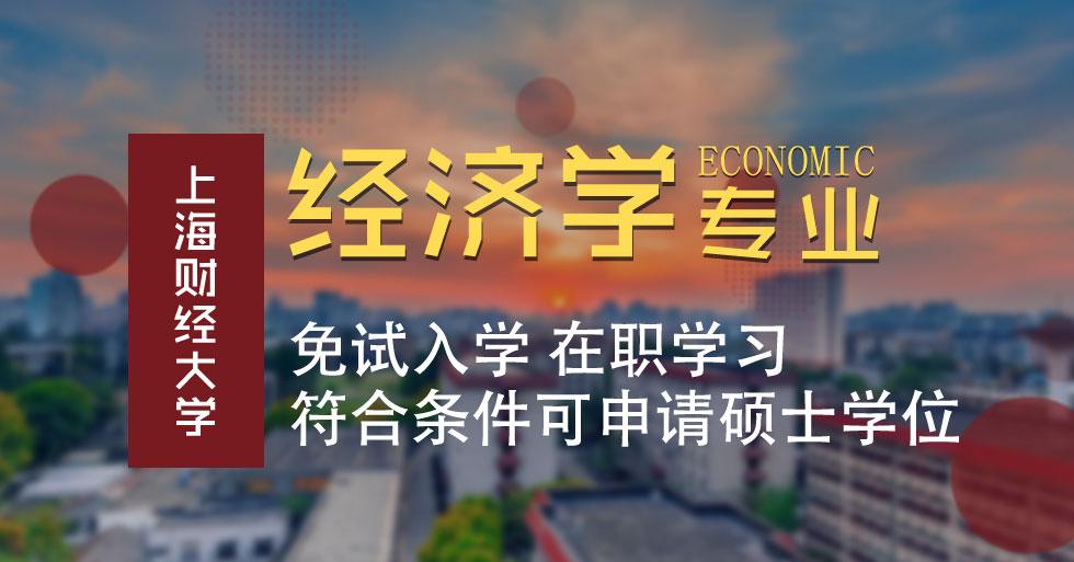 上海财经大学经济学在职研究生