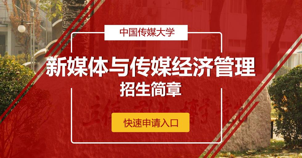 中国传媒大学新媒体与传媒经济管理在职研究生招生简章
