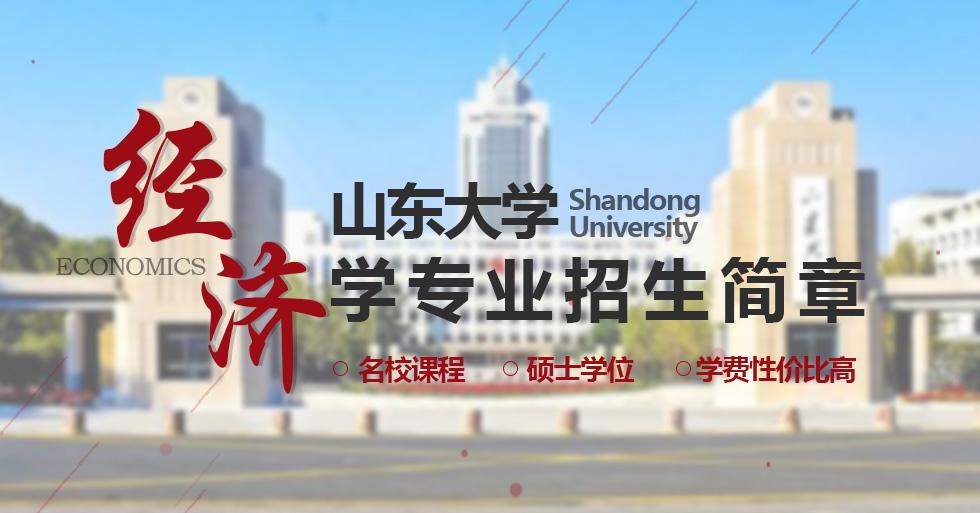山东大学经济学专业