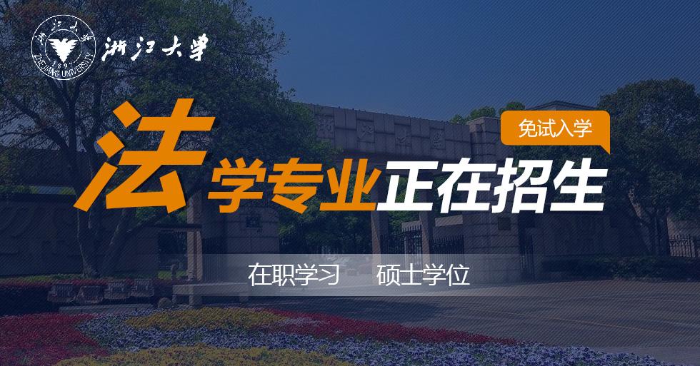 浙江大学法学在职研究生