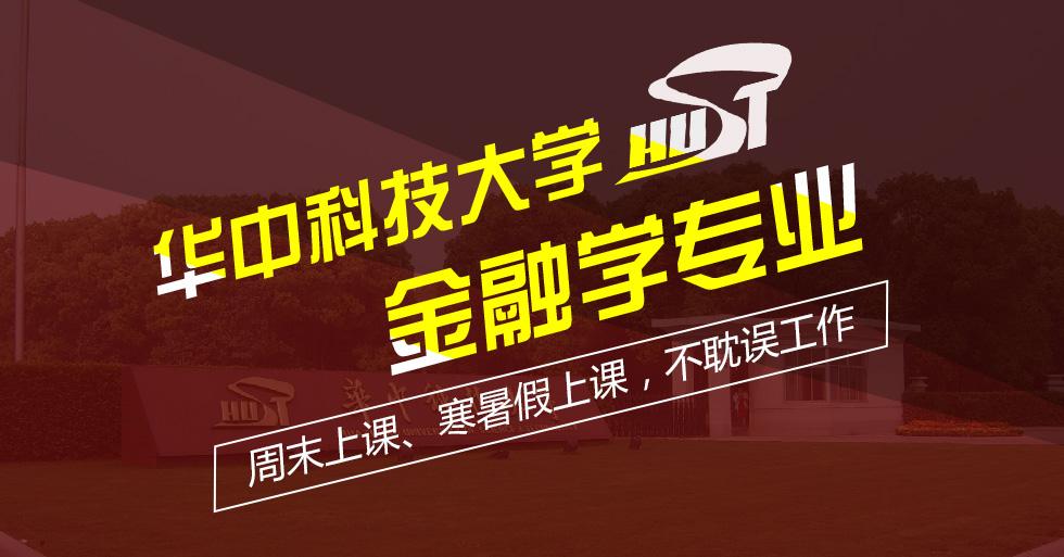 华中科技大学金融学在职研究生