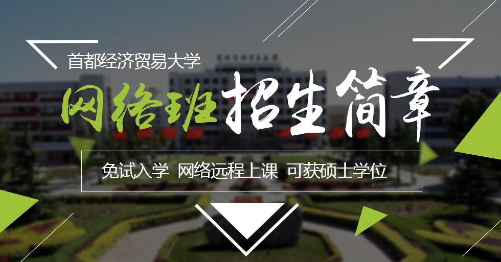 首都经济贸易大学在职研究生网络班
