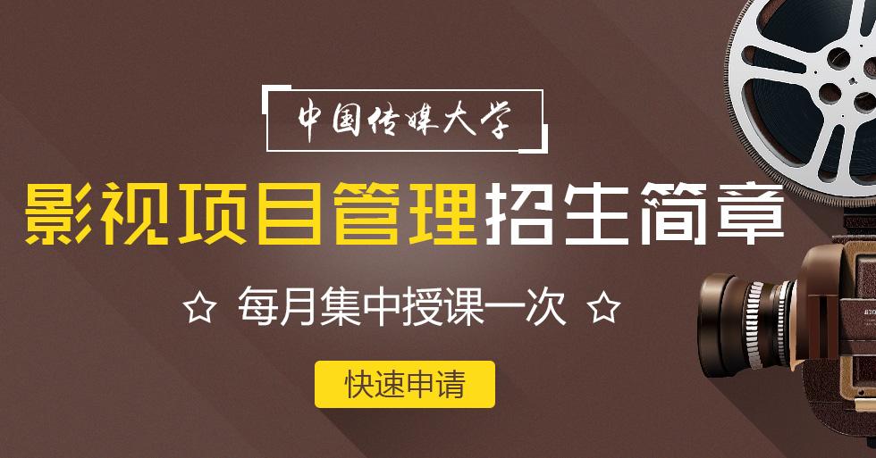 中国传媒大学影视项目管理在职研究生招生简章