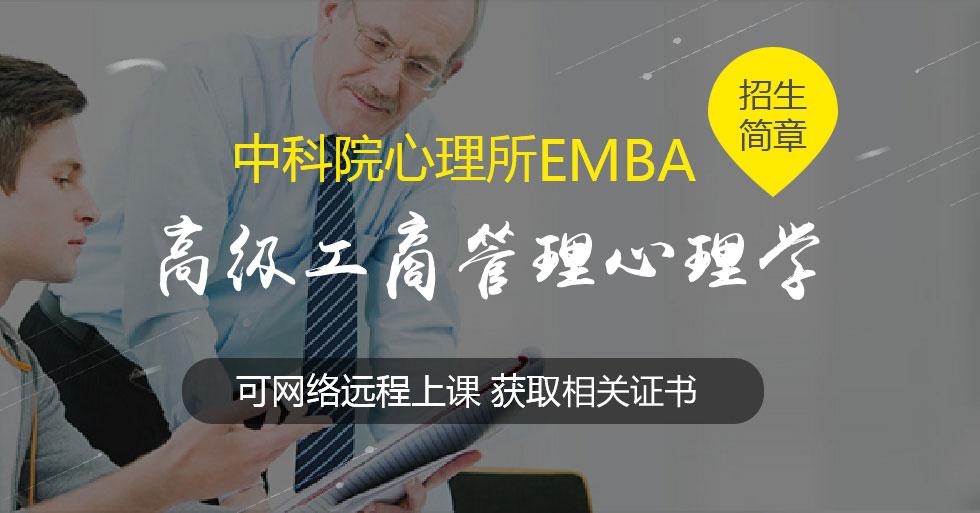 中科院心理所EMBA