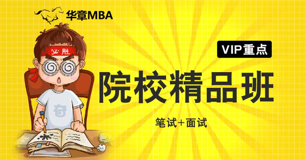 华章MBA院校精品班