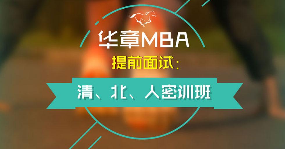 华章MBA提前面试