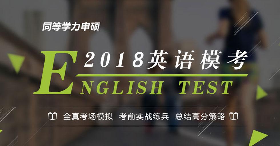清大在线英语模考班