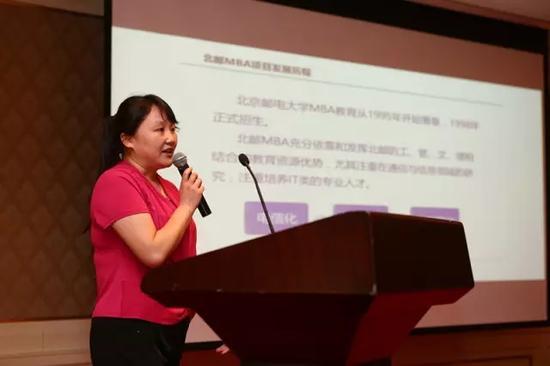 北京邮电大学MBA中心招生负责人席跃翔发言