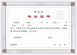研究生毕业证