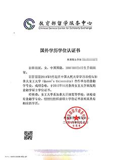 教育部认证学历学位证书