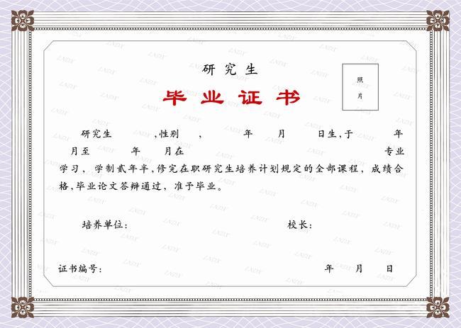 zhengshu2.jpg