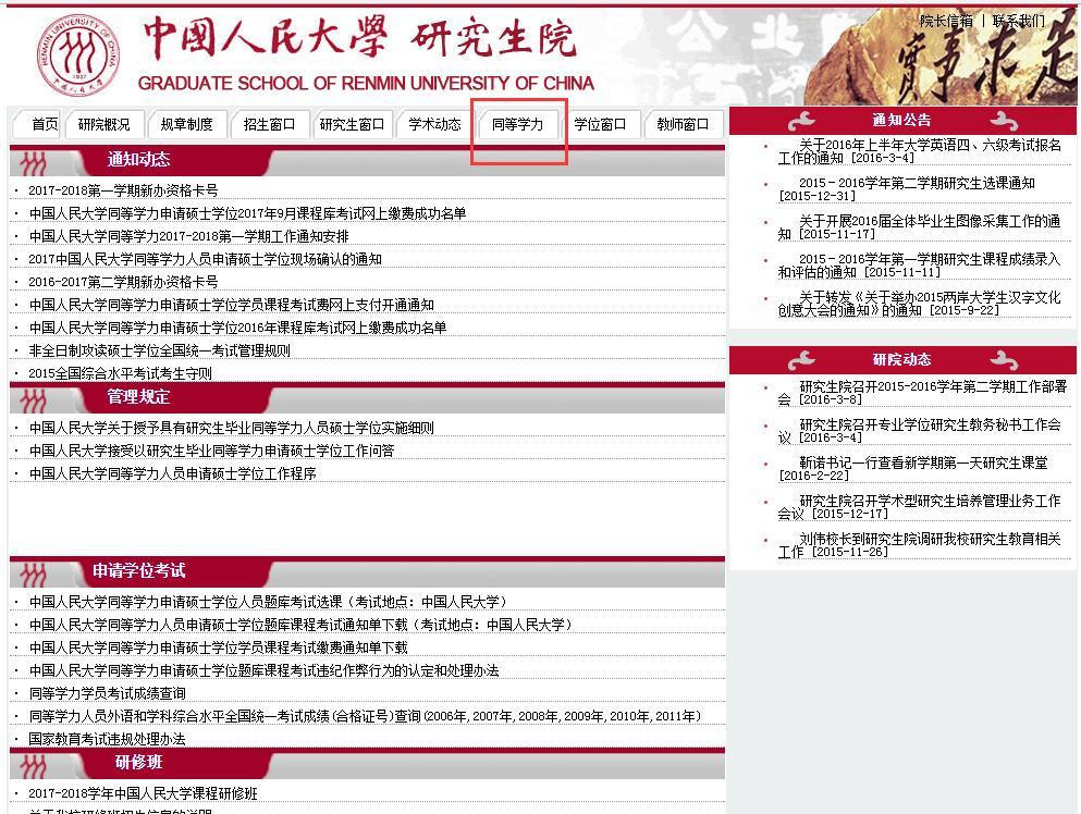 中国人民大学同等学力申硕.jpg