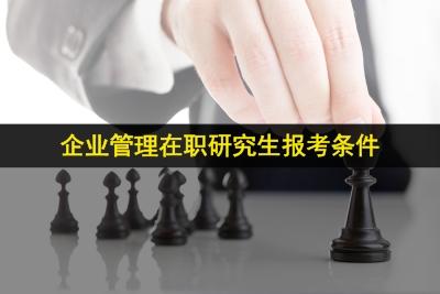 企业管理在职研究生报考条件.jpg