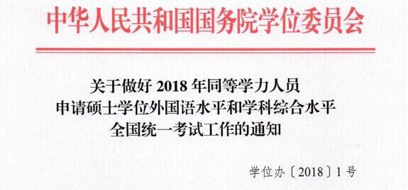 2018年同等学力申硕报名通知.jpg