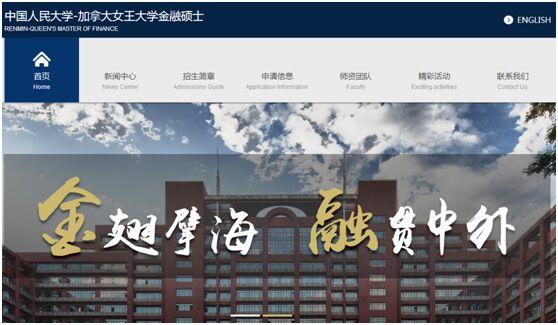 中國人民大學-加拿大女王大學金融碩士報名官網