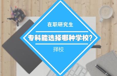 专科能报考哪些学校?.jpg
