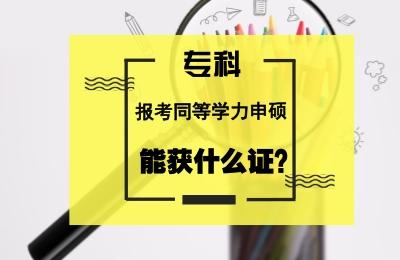 专科报考同等学力申硕.jpg