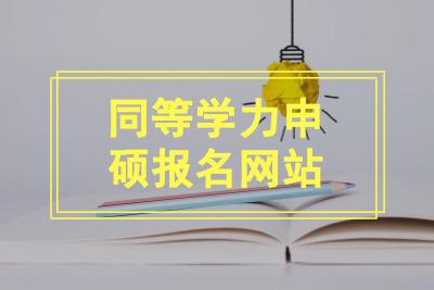 同等学力申硕报名是哪个网站.jpg