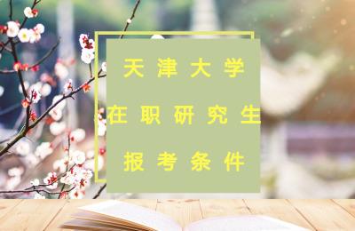 天津大学在职研究生报考条件.jpg