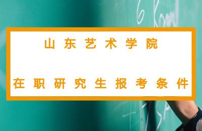 山东艺术学院在职研究生报考条件.jpg