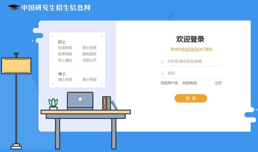 研招网报名.jpg
