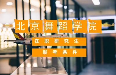 北京舞蹈学院在职研究生报考条件