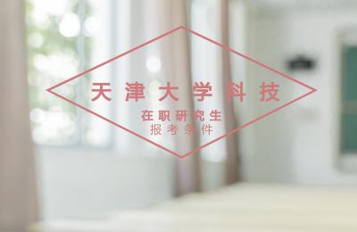 天津科技大学.jpg