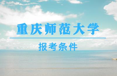 重庆师范大学报考条件.jpg