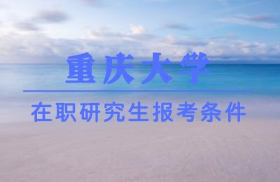 重庆大学报考条件.jpg