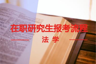 法学在职研究生报考流程具体操作