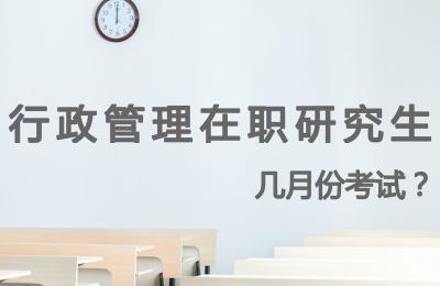 行政管理在职研究生几月份考试.jpg