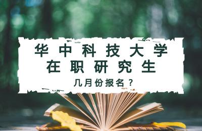 华中科技大学在职研究生几月份报名?.jpg