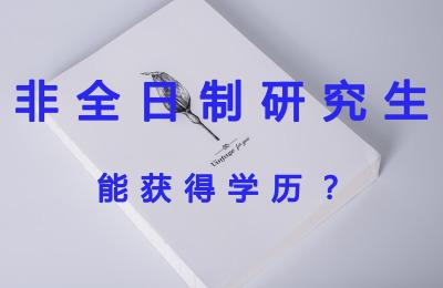 非全日制研究生能获得学历?.jpg