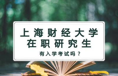 上海财经大学在职研究生有入学考试吗?.jpg
