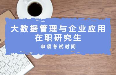 对外经济贸易大学大数据管理与企业应用在职研究生申硕考试时间.jpg