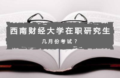 西南财经大学在职研究生几月份考试?.jpg
