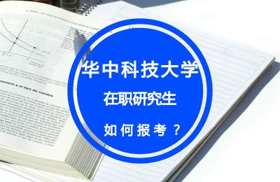 如何报考华中科技大学在职研究生?