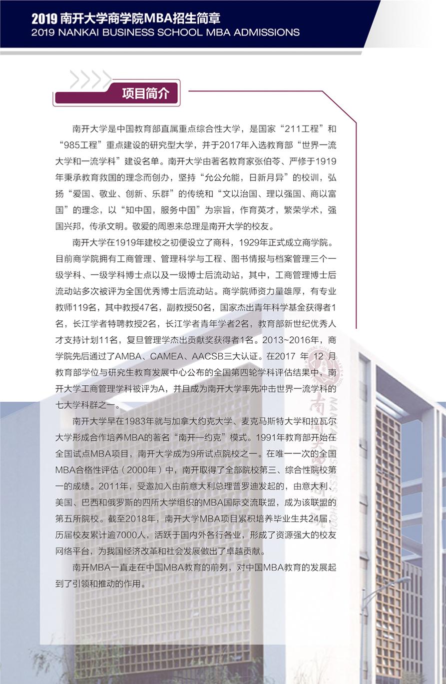 南开大学MBA项目简介